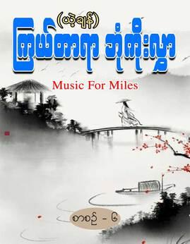 ၾကယ္တာရာဘုံကိုးလႊာ(စာစဥ္-၆) - MusicForMile(ယဲ့ခ်န္)