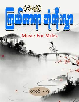 ၾကယ္တာရာဘုံကိုးလႊာ(စာစဥ္-၇) - MusicForMile(ယဲ့ခ်န္)