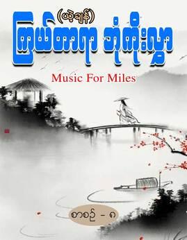 ၾကယ္တာရာဘုံကိုးလႊာ(စာစဥ္-၈) - MusicForMile(ယဲ့ခ်န္)
