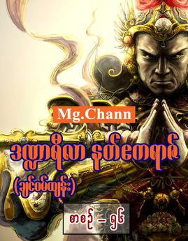 ဒ႑ာရီလာနတ္ဧကရာဇ္(စာစဥ္-၅၆) - Mg.Chann(ခ်င္ဝမ္ထ်န္း)