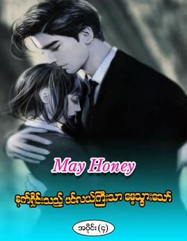 နက္ရႈိင္းသည့္ပင္လယ္ႀကီးသာေမ့သြားေသာ္(အပိုင္း-၄) - MayHoney