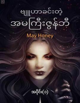 ဗ်ဴဟာခင္းတဲ့အမႀကီးဇြန္ဘီအပိုင္း(၁) - MayHoney