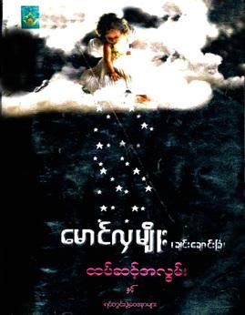 ထပ္ဆင့္အလြမ္းႏွင့္ရင္တြင္းဖြဲ႕ေဝဒနာ - ေမာင္လွမ်ိဳး(ခ်င္းေခ်ာင္းျခံ)