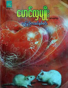 လူ့ျပည္ကအပ္ႏွစ္စင္း - ေမာင္လွမ်ိဳး(ခ်င္းေခ်ာင္းျခံ)