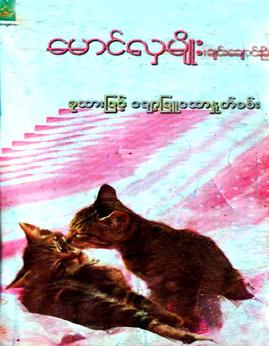 မုသားျဖင့္ေခ်ာ့ျမဴေသာႏႈတ္ခမ္း - ေမာင္လွမ်ိဳး(ခ်င္းေခ်ာင္းျခံ)