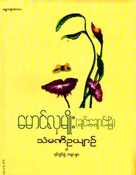 သံမဏိဥယ်ာဥ္ႏွင့္ရင္တြင္းဖြဲ႔ကဗ်ာမ်ား - ေမာင္လွမ်ိဳး(ခ်င္းေခ်ာင္းျခံ)