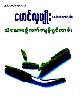 သံေယာဇဥ္လက္က်န္ရွင္းတမ္း - ေမာင္လွမ်ိဳး(ခ်င္းေခ်ာင္းျခံ)