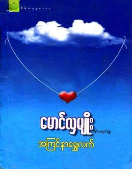 အၾကင္နာေရႊလက္ - ေမာင္လွမ်ိဳး(ခ်င္းေခ်ာင္းျခံ)