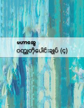 ဝတၳဳတိုေပါင္းခ်ဳပ္(၄) - မဟာေဆြ