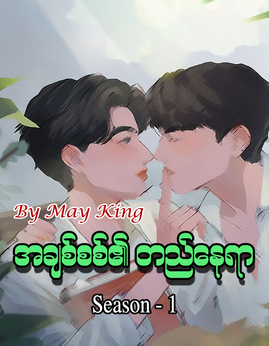 အခ်စ္စစ္၏တည္ေနရာ(Season-1) - MayKing