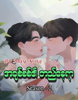 အခ်စ္စစ္၏တည္ေနရာ(Season-2) - MayKing