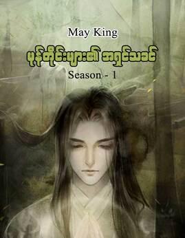 မုန္တိုင္းမ်ား၏အရွင္သခင္Season-1 - MayKing