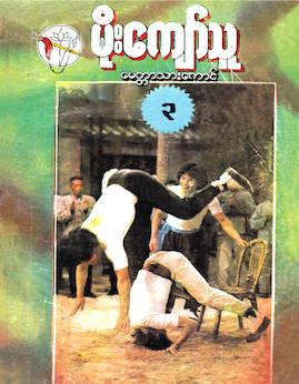 ေမတၱာသားေကာင္(တတိယပိုင္း) - မိုးေက်ာ္သူ