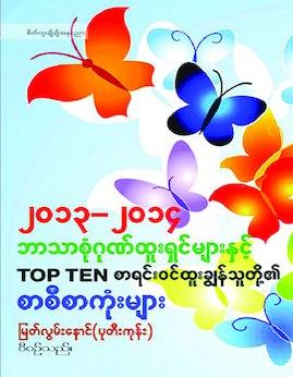 ၂၀၁၃-၂၀၁၄ဘာသာစုံဂုဏ္ထူးရွင္မ်ားႏွင့္TopTenစာရင္းဝင္ထူးခြ်န္သူတို႕၏စာစီစာကံုးမ်ား - ျမတ္လြမ္းေနာင္(ပုတီးကုန္း)