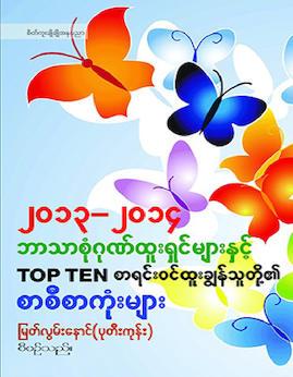 ၂၀၁၃-၂၀၁၄ဘာသာစုံဂုဏ္ထူးရွင္မ်ားႏွင့္TOPTENစာရင္းဝင္ထူးခြၽန္သူတို႔၏စာစီစာကုံးမ်ား - ျမတ္လြမ္းေနာင္(ပုတီးကုန္း)