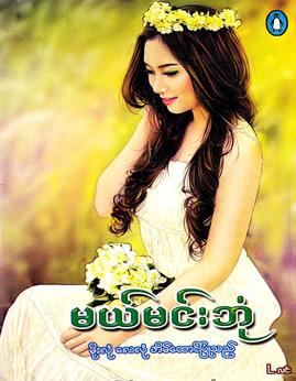 မိုးလံုေလလံုအိမ္ေထာင္ျပုသည္ - မယ္မင္းဘံု