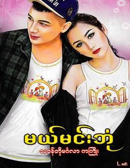 သ၀န္တိုမဂၤလာကၾကိဳး - မယ္မင္းဘံု
