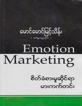 EmotionMarketing(စိတ္ခံစားမႈဆိုင္ရာမားကတ္တင္း) - ေမာင္ေမာင္ျမင့္သိန္း(စက္မႈတကၠသိုလ္)