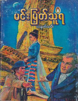 လနတ္သမီး - မင္းျမတ္သူရ