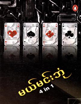 4in1 - မယ္မင္းဘံုု