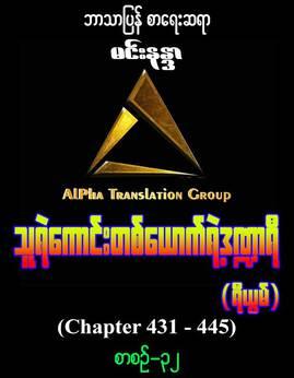 သူရဲေကာင္းတစ္ေယာက္ရဲ႕ဒ႑ာရီ(စာစဥ္-၃၂) - မင္းနႏၵာ(ရီယြမ္)