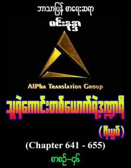 သူရဲေကာင္းတစ္ေယာက္ရဲ႕ဒ႑ာရီ(စာစဥ္-၄၆) - မင္းနႏၵာ(ရီယြမ္)