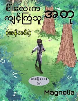 ငါေလးကက်င့္ႀကံသူအတု(စာစဥ္-၁၁)(ခ) - Magnolia(အန္လင္း)