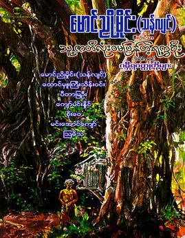 သူ႔ဇာတိလံုးဝမျပန္တဲ့ရုုကၡစိုး - ေမာင္ညိဳမိႈင္း(သန္လ်င္)
