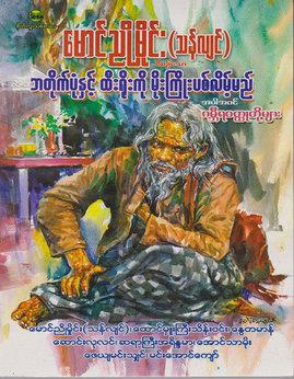 ဘတိုက္ပံုႏွင့္ထီးရိုးကိုမိုးၾကိဳးပစ္လိမ့္မည္ - ေမာင္ညိဳမႈိင္း(သန္လ်င္)