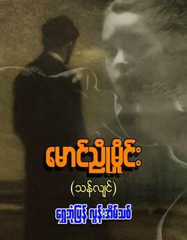 ေရႊဘုုံျပန္လြန္းအိမ္သစ္ - ေမာင္ညိဳမႈိင္း(သန္လ်င္)