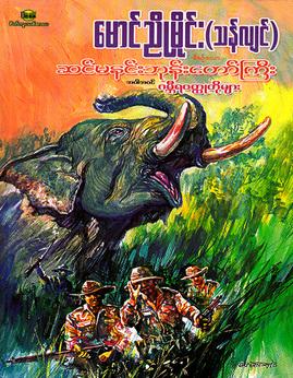 ဆင္မနင္းဘုန္းေတာ္ႀကီးအပါအ၀င္ဂမၻီရ၀တၳဳတုိမ်ား - ေမာင္ညိဳမႈိင္း(သန္လ်င္)