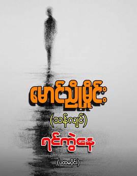 ရင္ကြဲေန(ပထမပုိင္း) - ေမာင္ညိဳမႈိင္း(သန္လ်င္)