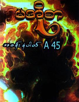 အခန္းနံပါတ္A45 - မအုိစာ