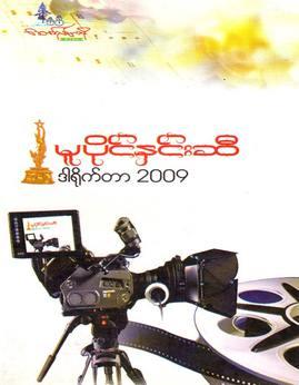 ဒါရိုက္တာ2009 - မူပိုင္ႏွင္းဆီ