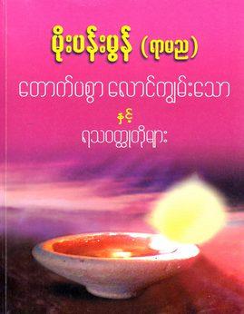 ေတာက္ပစြာေလာင္ကၽြမ္းေသာႏွင့္ရသ၀တၳဳတိုမ်ား - မိုးပန္းမြန္(ရာမည)