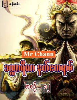 ဒ႑ာရီလာနတ္ဧကရာဇ္(စာစဥ္-၁၂) - MrChann