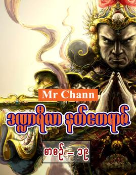 ဒ႑ာရီလာနတ္ဧကရာဇ္(စာစဥ္-၁၉) - mr.chann