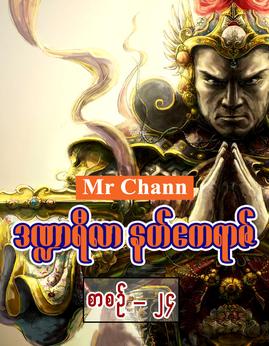ဒ႑ာရီလာနတ္ဧကရာဇ္(စာစဥ္-၂၄) - MrChann