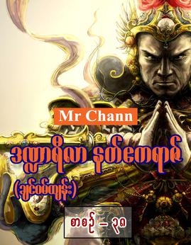 ဒ႑ာရီလာနတ္ဧကရာဇ္(စာစဥ္-၃၈) - MrChann(ခ်င္ဝမ္ထ်န္း)