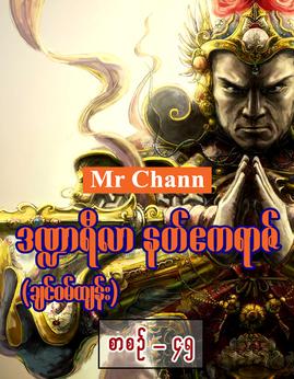 ဒ႑ာရီလာနတ္ဧကရာဇ္(စာစဥ္-၄၅) - MrChann(ခ်င္ဝမ္ထ်န္း)