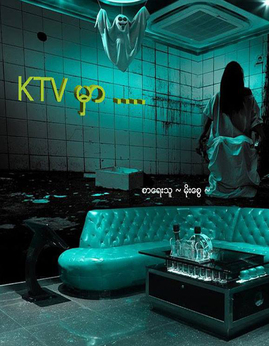 KTVမွာ... - မိုုးေစြ