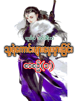 ဆူဒါနာအင္ပါရီယာ(စာစဥ္-၁) - မင္းဆက္အာဏာ