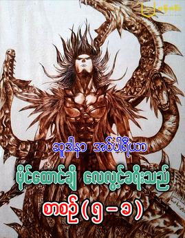 ဆူဒါနာအင္ပါရီယာ(စာစဥ္-၅-ခ) - မင္းဆက္အာဏာ
