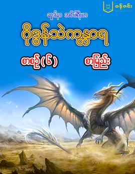 ဆူဒါနာအင္ပါရီယာ(စာစဥ္-၆)(စာျမည္း) - မင္းဆက္အာဏာ