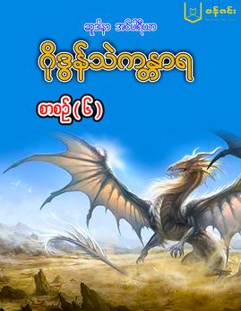 ဆူဒါနာအင္ပါရီယာ(စာစဥ္-၆) - မင္းဆက္အာဏာ