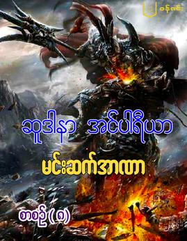ဆူဒါနာအင္ပါရီယာ(စာစဥ္-၈) - မင္းဆက္အာဏာ