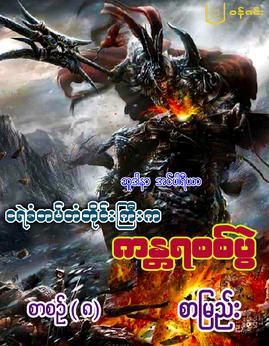 ဆူဒါနာအင္ပါရီယာ(စာစဥ္-၈)(စာျမည္း) - မင္းဆက္အာဏာ