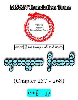 သုခကမၻာကရွီေဟာင္(စာစဥ္-၂၃) - မင္းဆက္အာဏာ(ရွီေဟာင္)