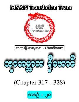 သုခကမၻာကရွီေဟာင္(စာစဥ္-၂၈) - မင္းဆက္အာဏာ(ရွီေဟာင္)