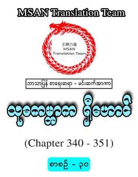 သုခကမၻာကရွီေဟာင္(စာစဥ္-၃၀) - မင္းဆက္အာဏာ(ရွီေဟာင္)